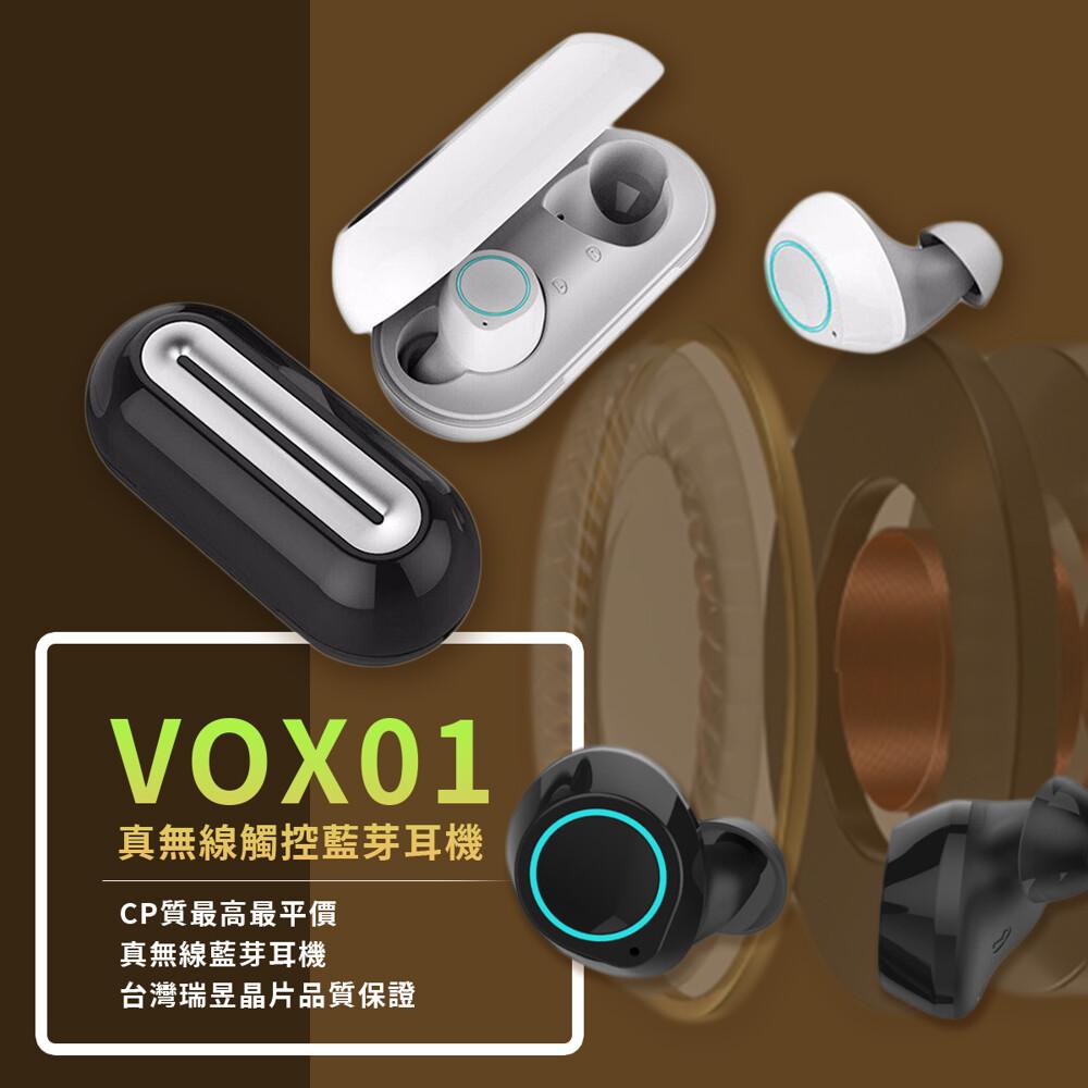 vox01重低音真無線藍芽耳機