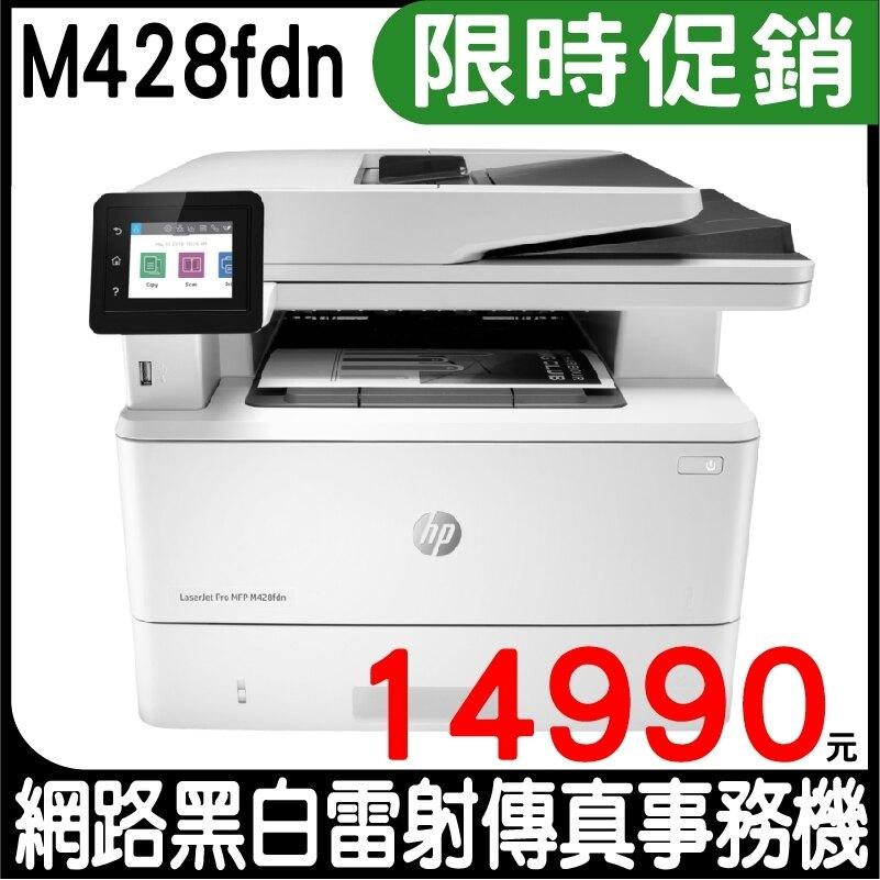 【浩昇科技】HP LaserJet Pro MFP M428fdn 網路黑白雷射傳真事務機 搭CF276A原廠碳粉匣黑色一支