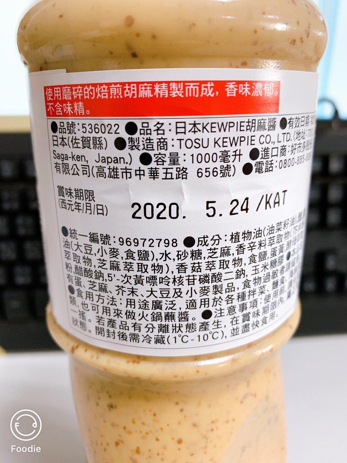 好市多 胡麻醬 焙煎胡麻 日本 KEWPIE 1000ml  沙拉醬 調味醬 超取最多5罐