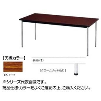 ニシキ工業 AK MEETING TABLE テーブル 天板/チーク・AK-7575TM-TK