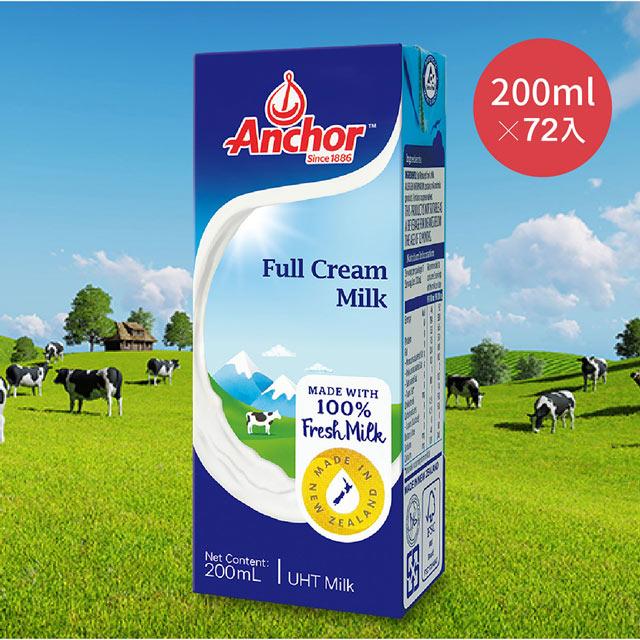 【Anchor安佳】紐西蘭純牛奶(200mLx72瓶)