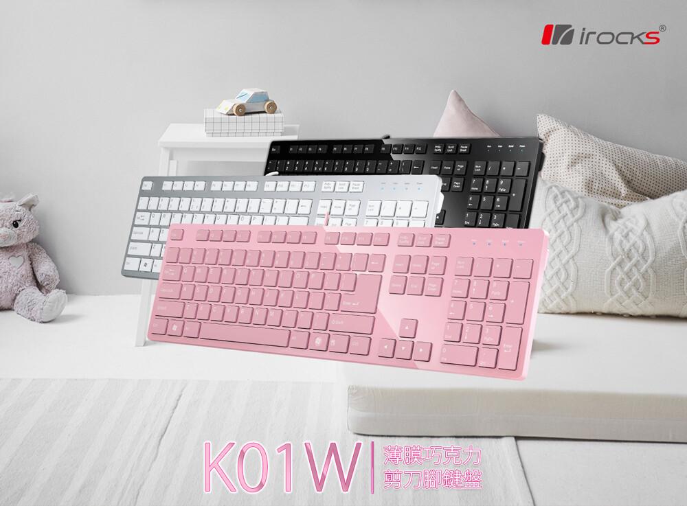 irocks k01 巧克力超薄鏡面有線鍵盤-少女粉