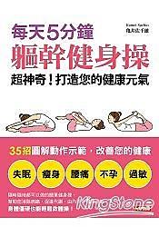 每天5分鐘,軀幹健身操 超神奇!打造您的健康元氣 健康誌(4)