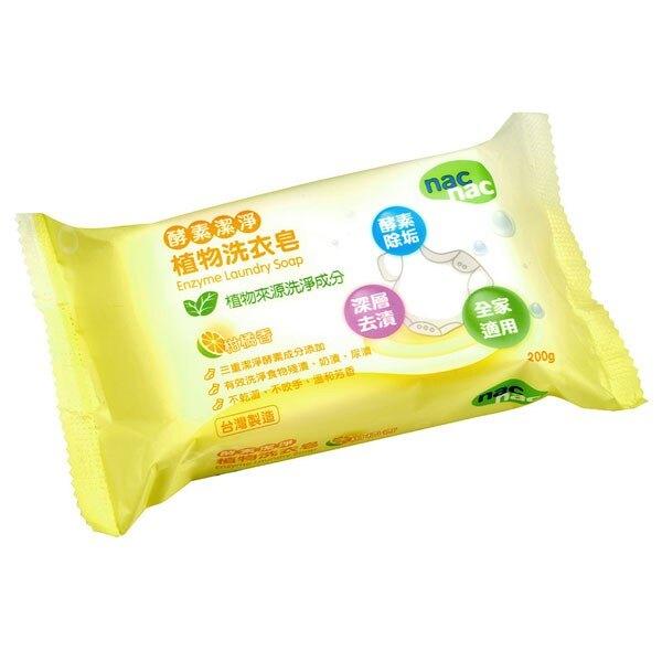 nac nac 酵素潔淨洗衣皂200g【甜蜜家族】