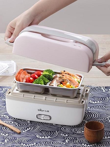 小熊電熱飯盒可插電加熱保溫雙層帶飯神器菜蒸煮電飯鍋煲小上班族 印巷家居