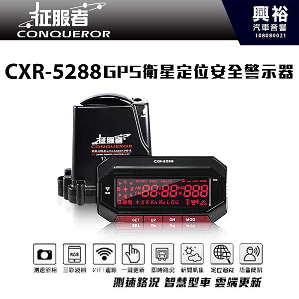 【征服者】GPS CXR-5288 衛星定位安全警示器 雲端服務/雷達測速器/WIFI自動更新