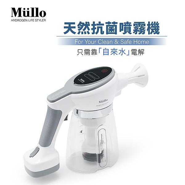 韓國原裝進口 Mullo天然抗菌噴霧機