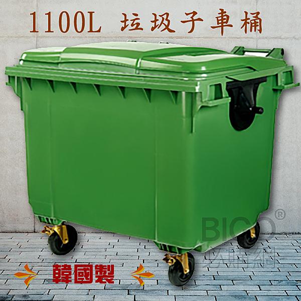 【韓國製造】1100公升垃圾子母車 1100L 大型垃圾桶 資源回收桶 公共垃圾桶 公共清潔 清潔車