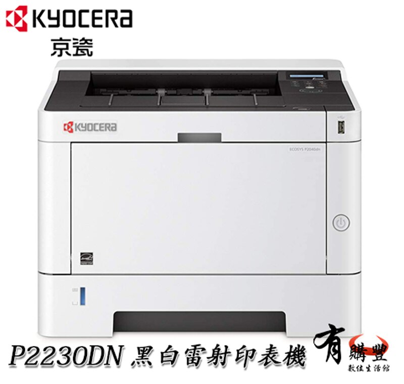【有購豐-免運】 KYOCERA P2230DN 雷射印表機.另售P2235DN/P2040DN TK-1196