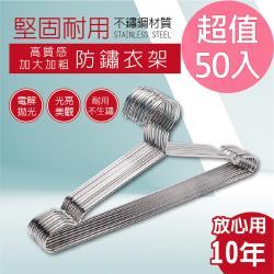 高質感不鏽鋼加大加粗防鏽衣架45cm/50入