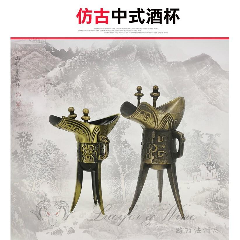 仿古中式酒杯烈酒杯 祭拜 白酒杯 觴 古代酒杯 老酒杯 青銅器 酒杯 爵杯 乾隆杯 三腳酒杯 銅