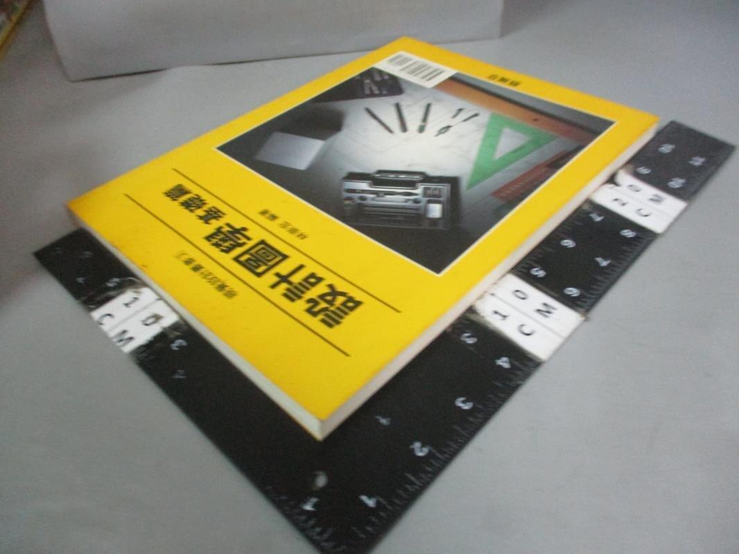 【書寶二手書T9/設計_JM8】設計圖學基礎篇_林崇鴻