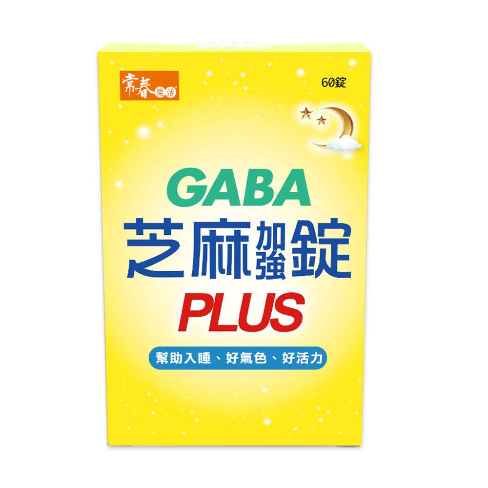 常春樂活GABA芝麻加強錠PLUS(純素) (60錠/盒,1盒)