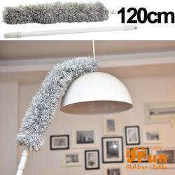 iSFun 清潔達人 加長伸縮彎曲多功能除塵刷120cm