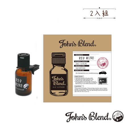 日本John's Blend車用芳香劑-(紅酒)-2入組