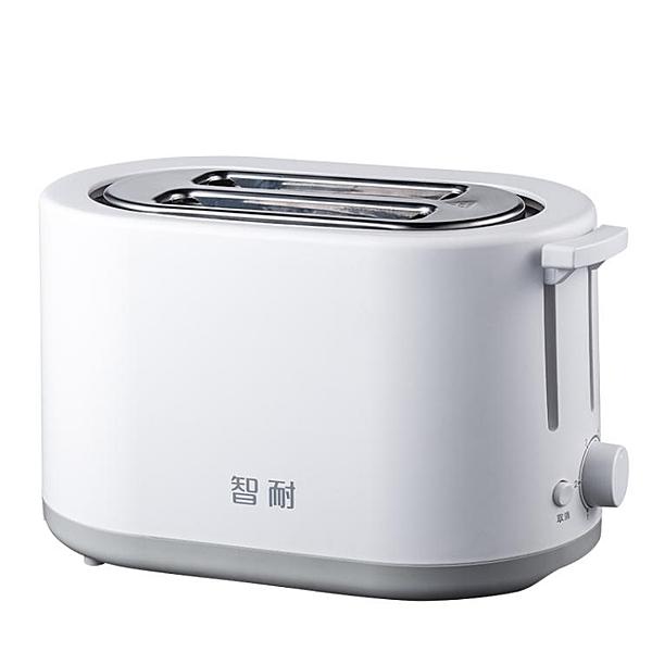 智耐烤面包機家用全自動早餐機烤土司面包片多士爐小型吐司機 印巷家居