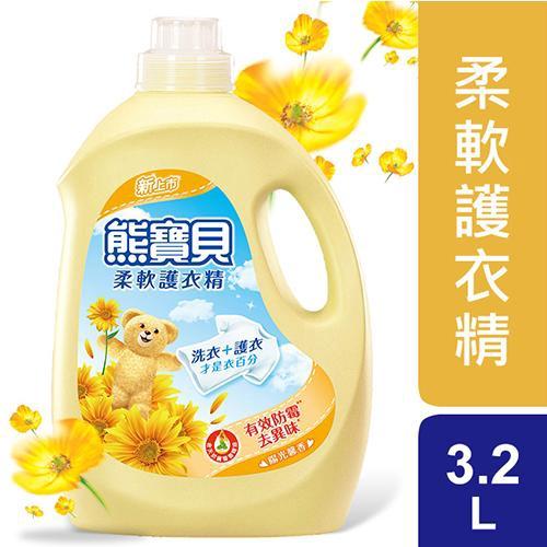 熊寶貝 柔軟護衣精(陽光馨香)3.2L【愛買】