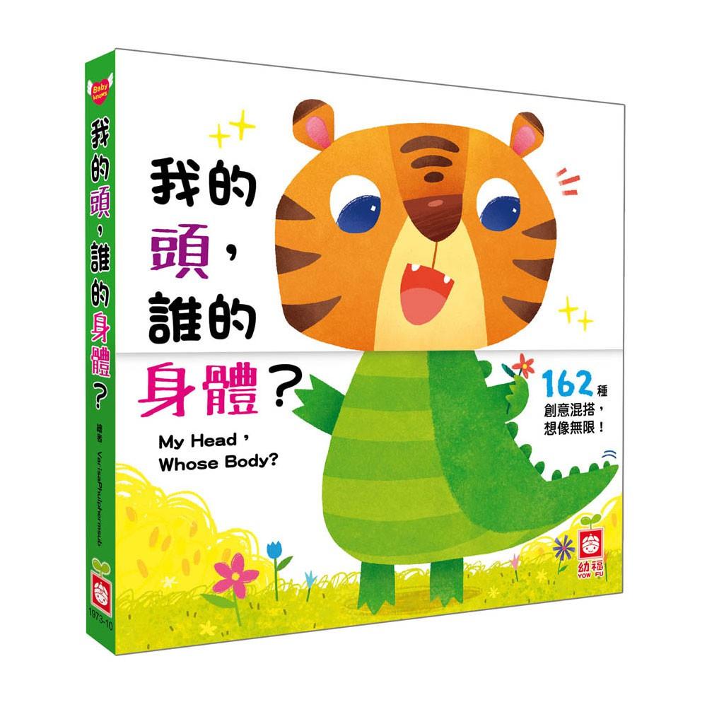 【幼福】我的頭,誰的身體【翻翻配對遊戲書】-168幼福童書網