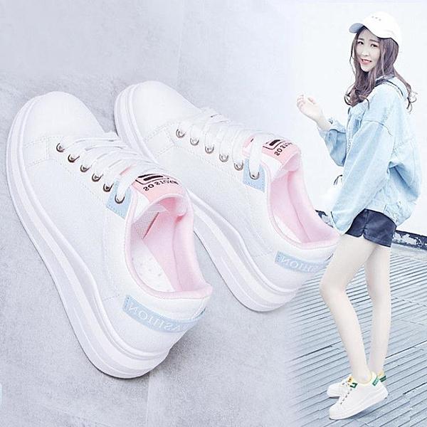 小白鞋女百搭韓版運動休閒潮鞋學生厚底女鞋 琪朵市集