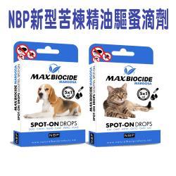 西班牙NBP新型苦楝精油驅蚤滴劑(5劑入)