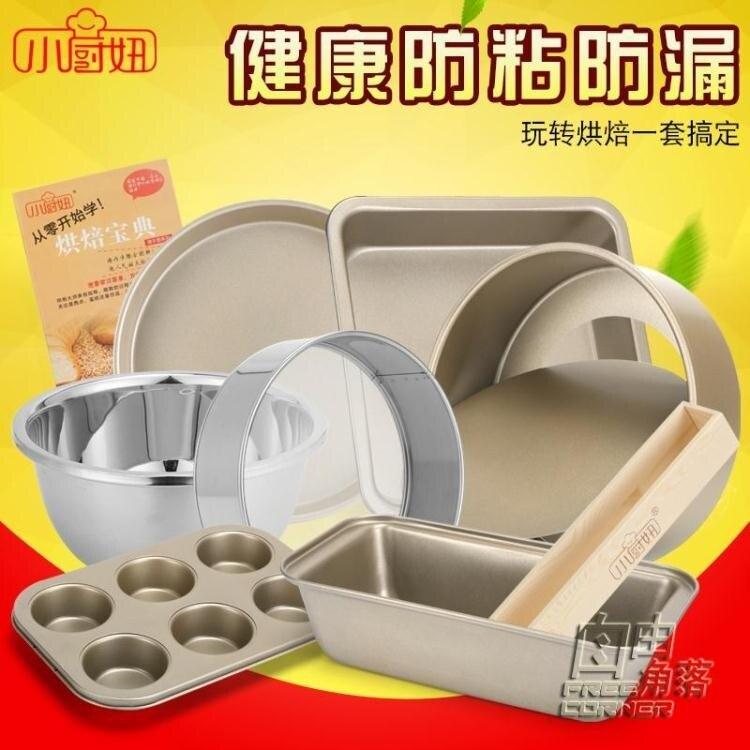 「樂天優選」小廚妞金色烘焙模具套裝 新手烘培工具套餐烤箱家用披薩蛋糕模具