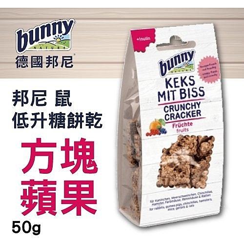 *KING*德國bunny 邦尼低升糖鼠兔餅乾-方塊蘋果 50g/包 高嗜口性、詢問度高