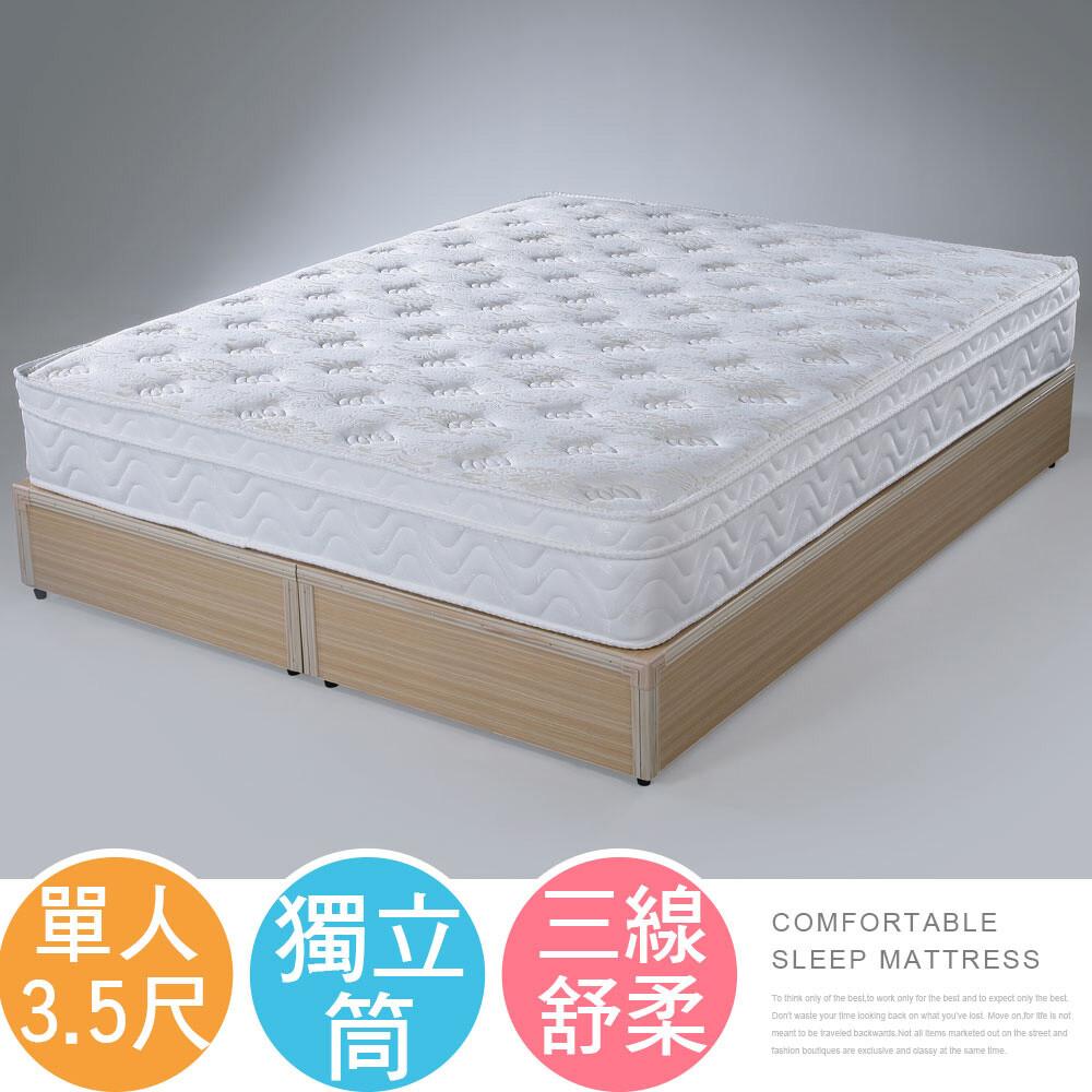 yostyle 蘇菲三線舒柔獨立筒床墊-單人3.5尺 單人床墊 獨立筒床墊