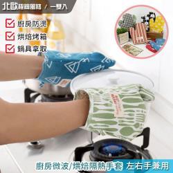 廚房微波烘焙隔熱手套