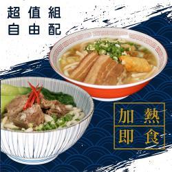 御藏-[紅燒牛/清燉牛/壽喜牛/沖繩豬]加熱即食調理包-任選9入