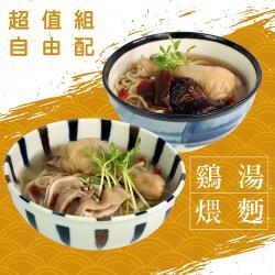 御藏-[四物雞/豬肚雞/味增雞/香菇雞]加熱即食調理包-任選9入