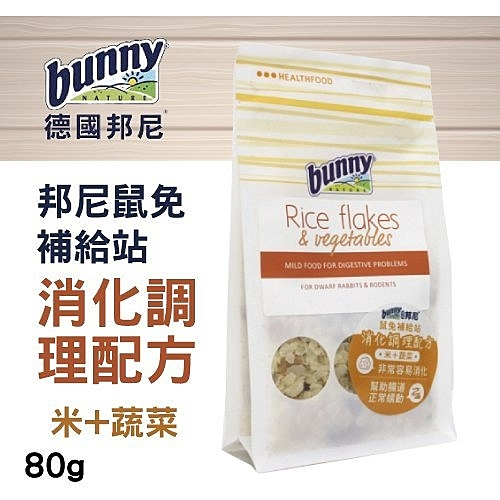 *KING*德國bunny 邦尼鼠兔補給站 消化調理配方(米+蔬菜) 80g/包 非常容易消化