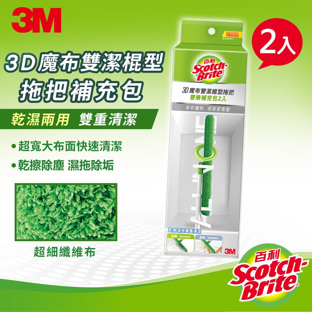 3M HF-3DR2 百利 3D魔布雙潔棍型拖把補充包2入