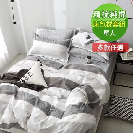 《DUYAN 竹漾》100%頂級純棉單人床包枕套二件組-多款任選 台灣製