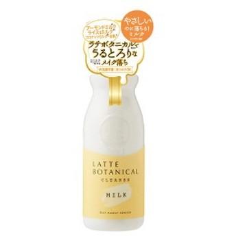 ラテボタニカル クレンズミルク 300ml クレンジングミルク