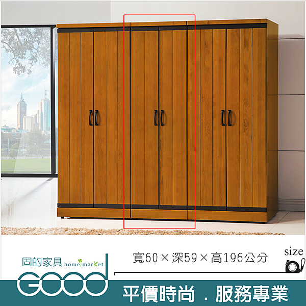 《固的家具GOOD》419-2-AT 華特香檜2尺衣櫃【雙北市含搬運組裝】