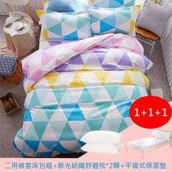 嚮往 雙人四件式二用被套床包組(組合-新光紡織舒適枕*2+平面式保潔墊)
