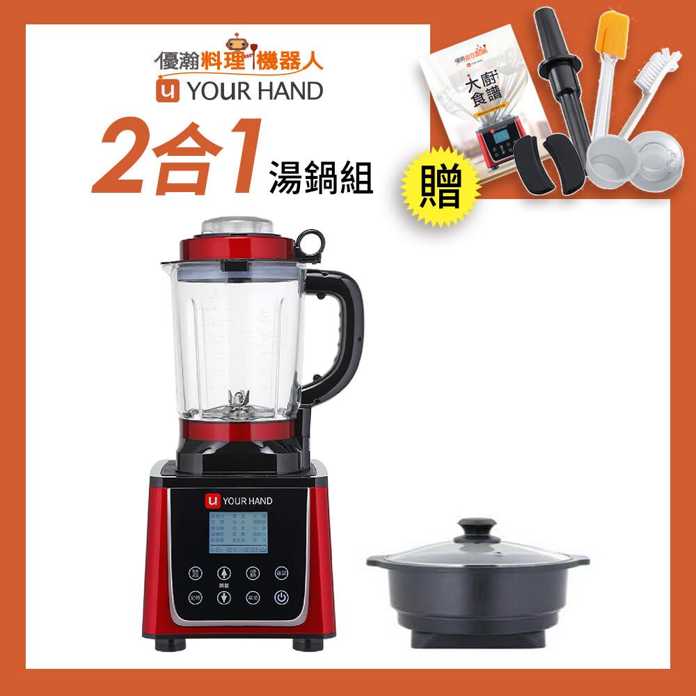 優瀚 yourhand料理機器人 二合一湯鍋組e組 (主機+破壁加熱杯(附攪拌棒)+湯鍋)