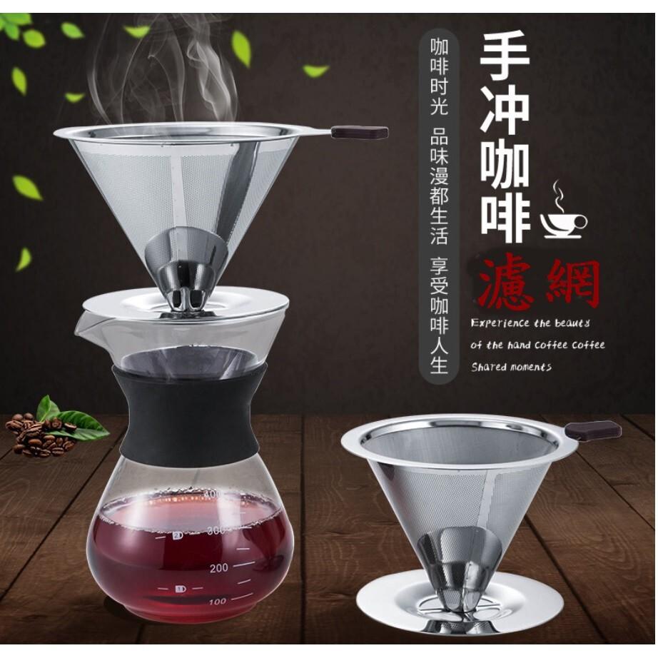 304 雙層不鏽鋼底座咖啡濾網 免濾紙 錐形雙層濾網 滴漏式咖啡漏斗12.5cm 有底座