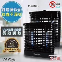二入組【NaKay】8W電擊式無死角UVA燈管捕蚊燈(NML-880)雙燈管/吊環