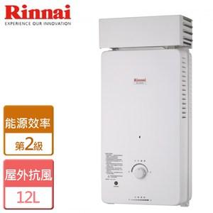 【林內】屋外抗風型熱水器12公升- RU-A1221RF-桶裝桶裝