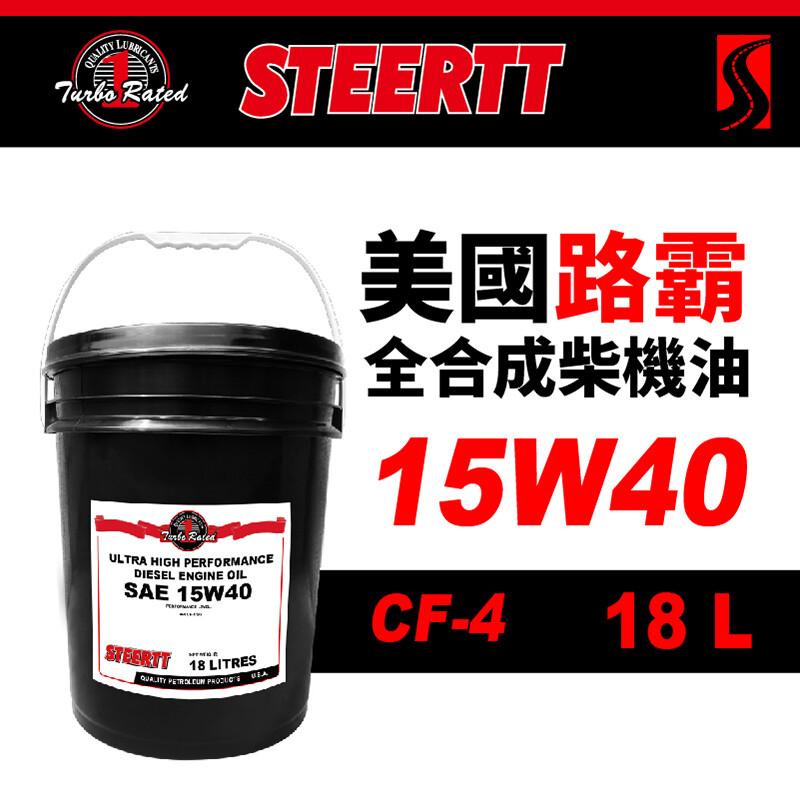 路霸柴油引擎機油 15w40 cf-4 柴油機油