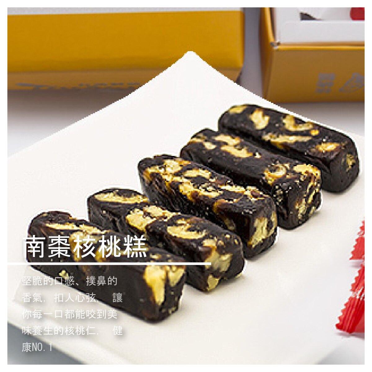 【茶與餅達人】南棗核桃糕 200g/盒