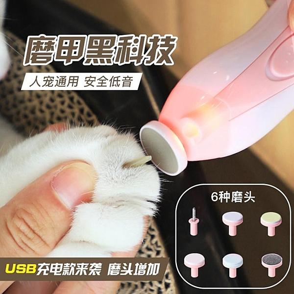 寵物電動磨甲器貓咪指甲剪狗狗修腳趾指甲鉗磨爪神器磨指甲刀用品 印巷家居