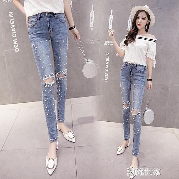 珍珠膝蓋破洞牛仔褲女2020春秋裝新款中腰帶鑚釘珠彈力小腳長褲子『潮流世家』