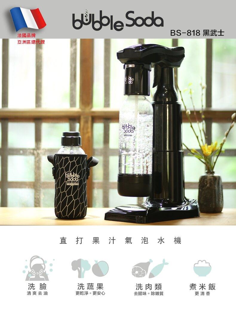 【法國BubbleSoda】★★★直打果汁氣泡水機-黑武士BS-818