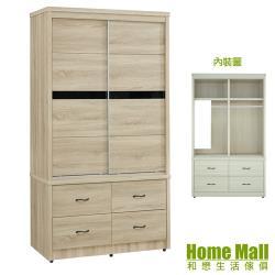 【HOME MALL】北歐主義4X7尺四抽衣櫃(2色)