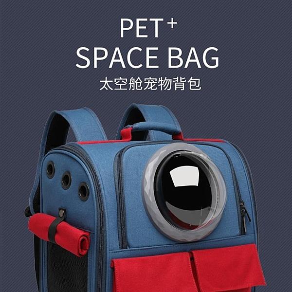 太空喵寵物包艙貓咪外出籠子狗狗外出書包箱帶便攜雙肩貓包貓背包 印巷家居