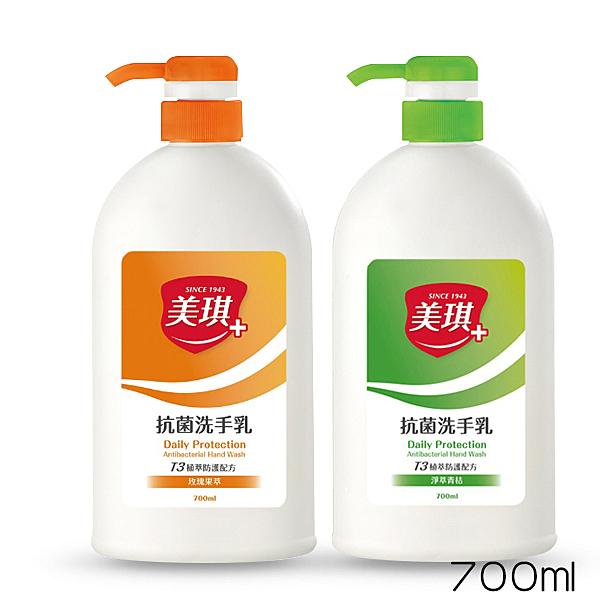 美琪 抗菌洗手乳 700ml 玫瑰果萃/淨萃菁桔 兩款可選【PQ 美妝】