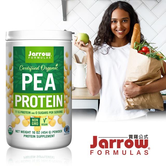 Jarrow賈羅公式 植物性蛋白粉(豌豆濃縮)(454g/瓶)