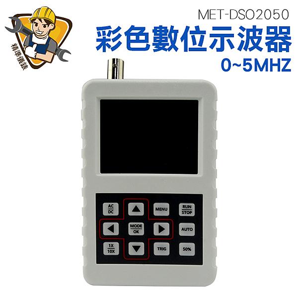 精準儀錶 掌上型示波器 實驗室 彩色數位波器 0~5MHZ MET-DSO2050 便攜 小型示波器使用